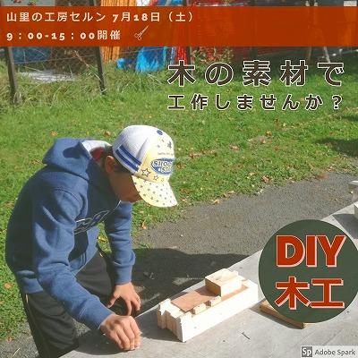DIY工作イベント  山里の工房セルン 2020年7月18日(土曜日)オープン