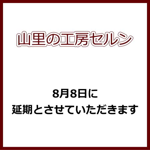 8月8日に開催延期